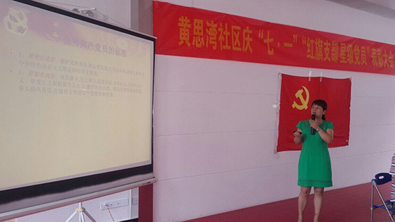 党工委书记徐利芳讲党课