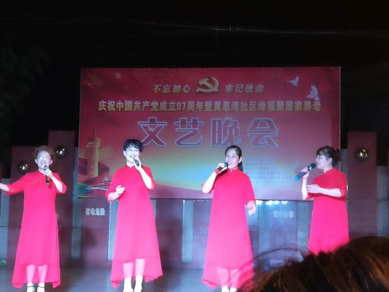 """庆""""七一""""文艺汇演"""