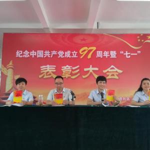 """黄思湾社区召开纪念中国共产党成立97周年暨""""七一""""表彰大会"""