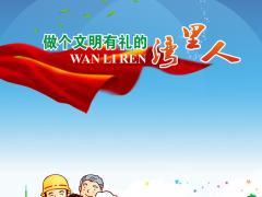 黄思湾社区精神文明建设